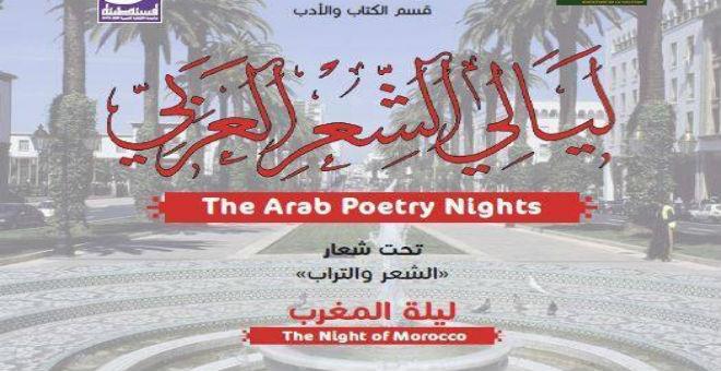 قسنطينة: ليالي الشعر العربي تستضيف المغرب