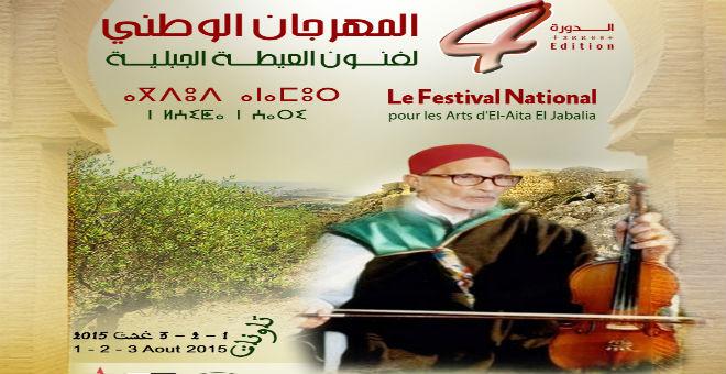 مهرجان العيطة الجبلية  يحتفي بالفنان أحمد الكرفطي ويستضيف الدبكة اللبنانية