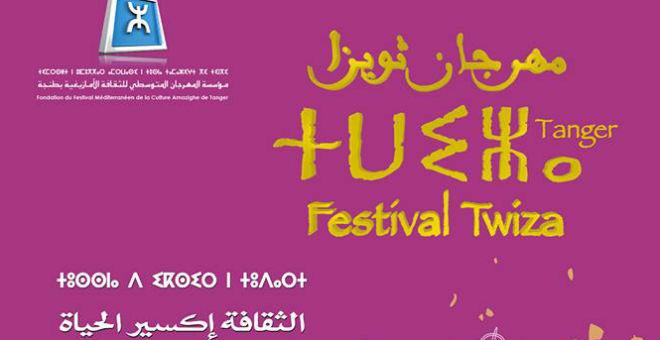مهرجان ثويزا بطنجة.. حينما تمتزج الموسيقى والغناء بالفكر والأدب