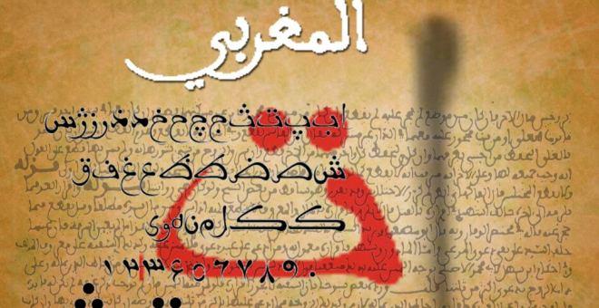 المنجز الحضاري المغربي في الخط العربي