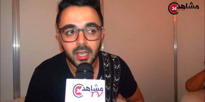 """أحمد شوقي يكشف لـ""""مشاهد 24″ عن جديد أعماله الفنية"""