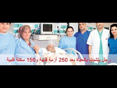 رجل يتشبث بالحياة بعد 250 أزمة قلبية