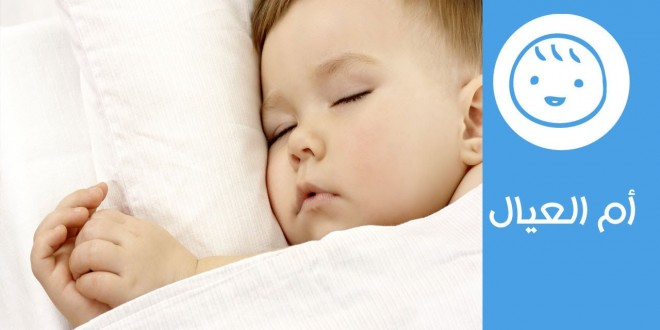 4 طرق سهلة تساعد طفلك على نوم هادئ