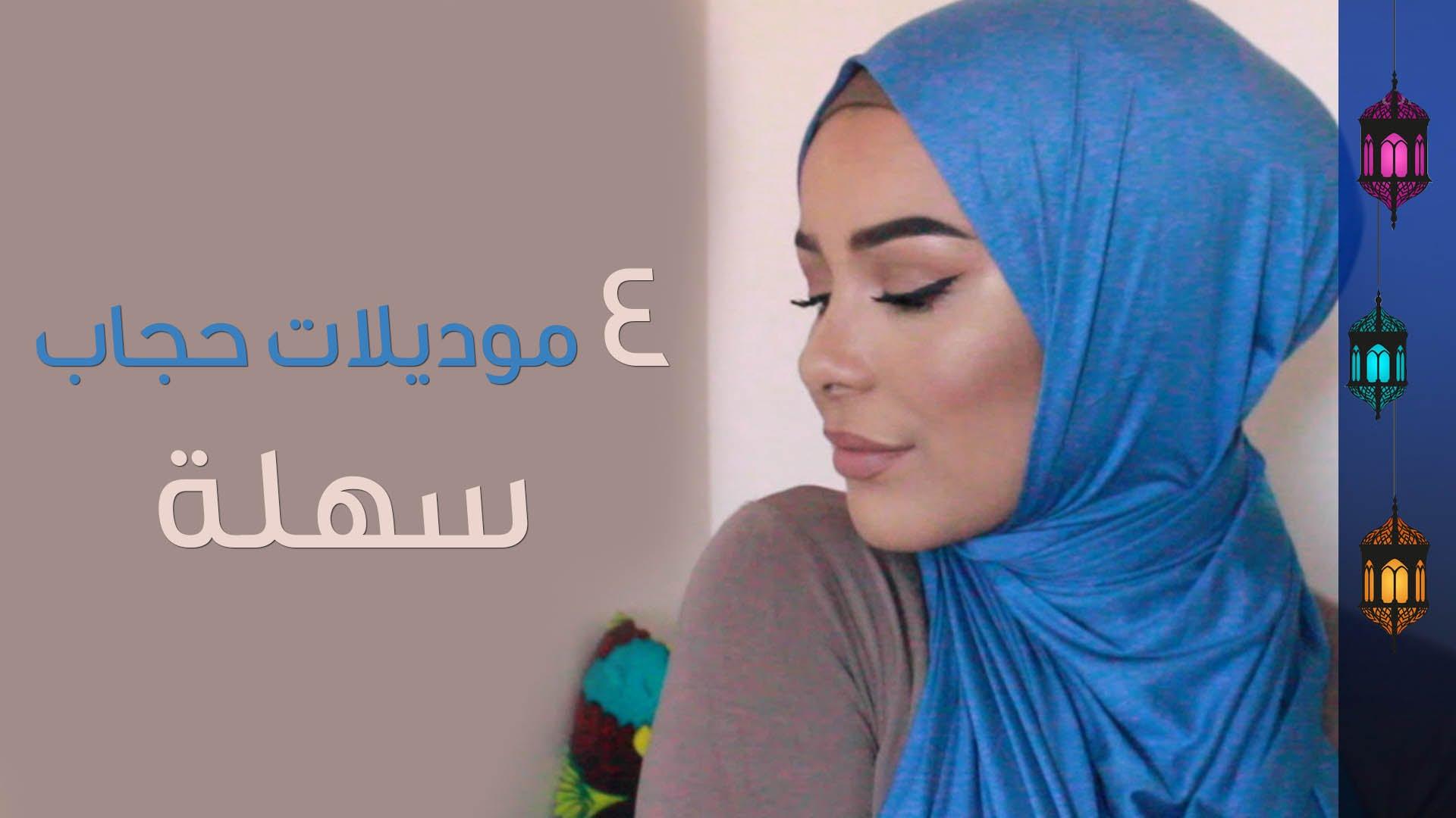 4 موديلات مختلفة لحجاب البنات