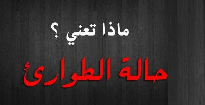 تونس: ما هو قانون حالة الطوارئ ؟