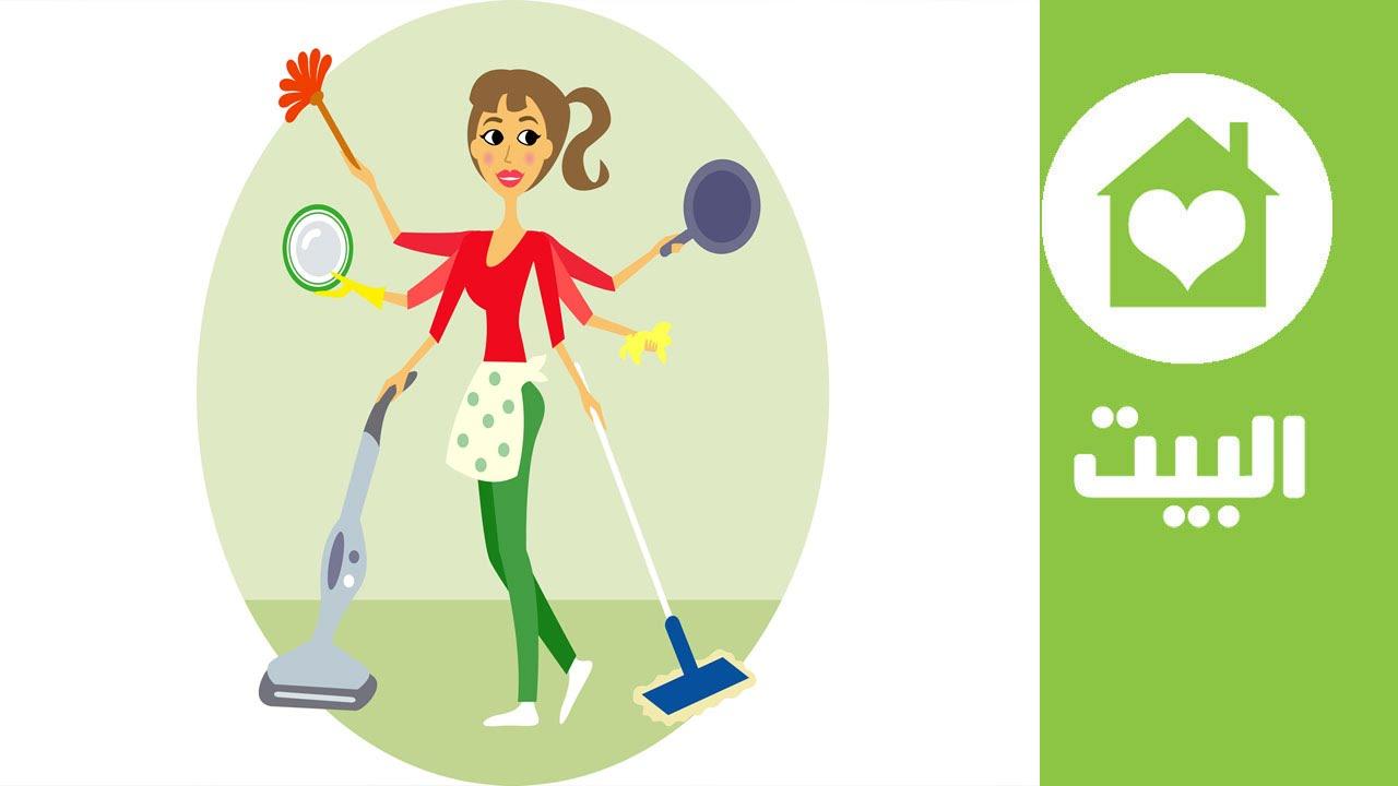 جدول أسبوعي يساعدك على تنظيف المنزل بدون عناء