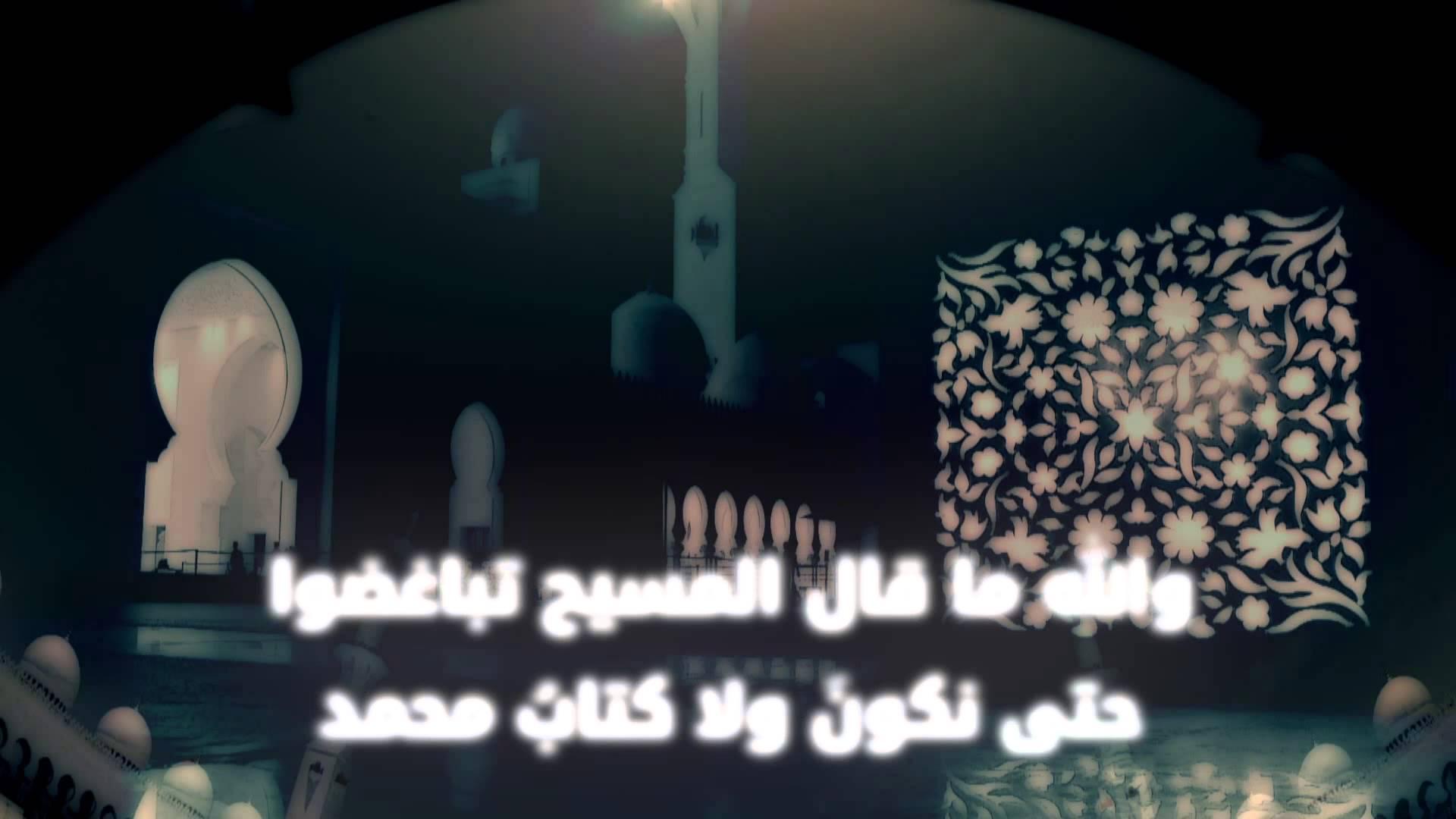قصائد يسوعية في حب المحمدية
