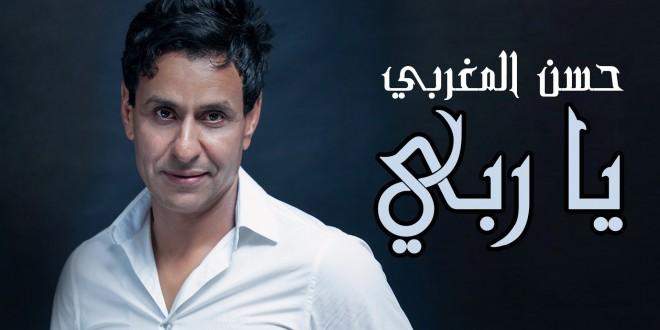"""حسن المغربي يطلق أغنية دينية """"ياربي"""""""