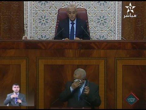 بالفيديو.. بكاء رئيس الحكومة عبد الإله بنكيران في البرلمان !