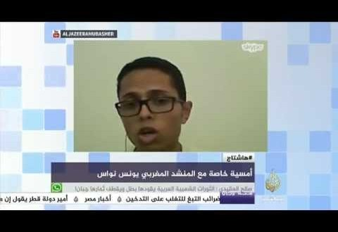أمسية خاصة مع المنشد المغربي يونس نواس بقناة الجزيرة