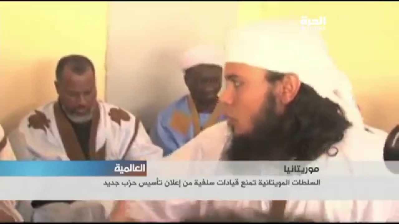 السلطات الموريتانية تمنع قيادات سلفية من اعلان تأسيس حزب جديد