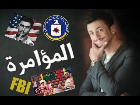 فيديو..سعد لمجرد مؤامرة أمريكية على المغرب