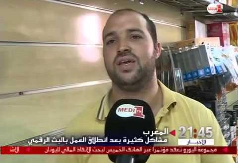 المغرب..مشاكل البث الرقمي