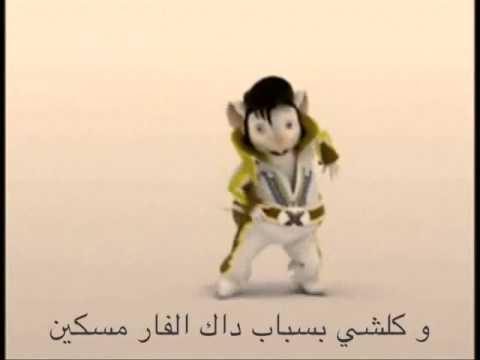 أغنية عن فأر مسجد الحسن الثاني