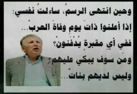 """قصيدة """" متى يعلنون وفاة العرب؟"""" لنزار قباني"""