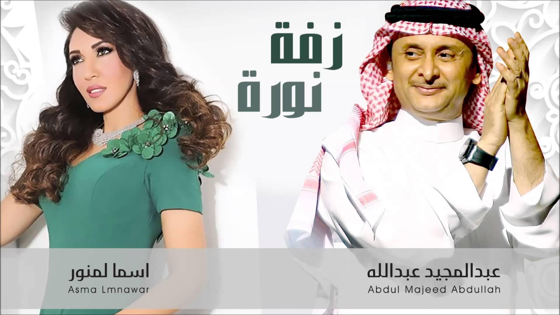 لأول مرة أسماء لمنور و عبد المجيد عبد الله