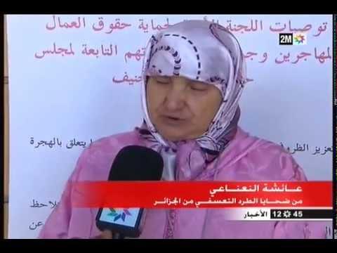 المغاربة المطرودون من الجزائر: وصمة عار تلاحق بوتفليقة