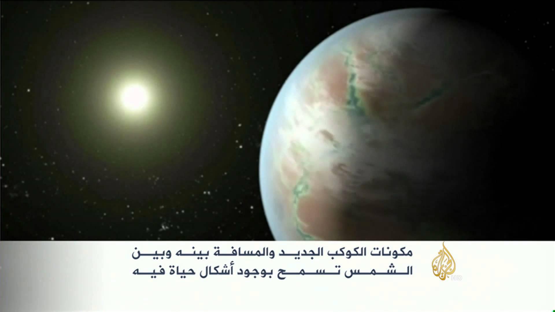 الحياة في الكوكب الجديد ممكنة!