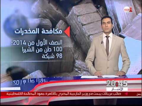 المغرب نموذج بارز في محاربة المخدرات