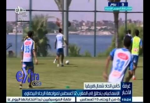 الإسماعيلي المصري يرحل إلى البيضاء لمواجهة الرجاء الرياضي