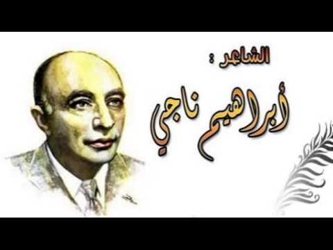 قصيدة الأطلال للشاعر إبراهيم ناجي