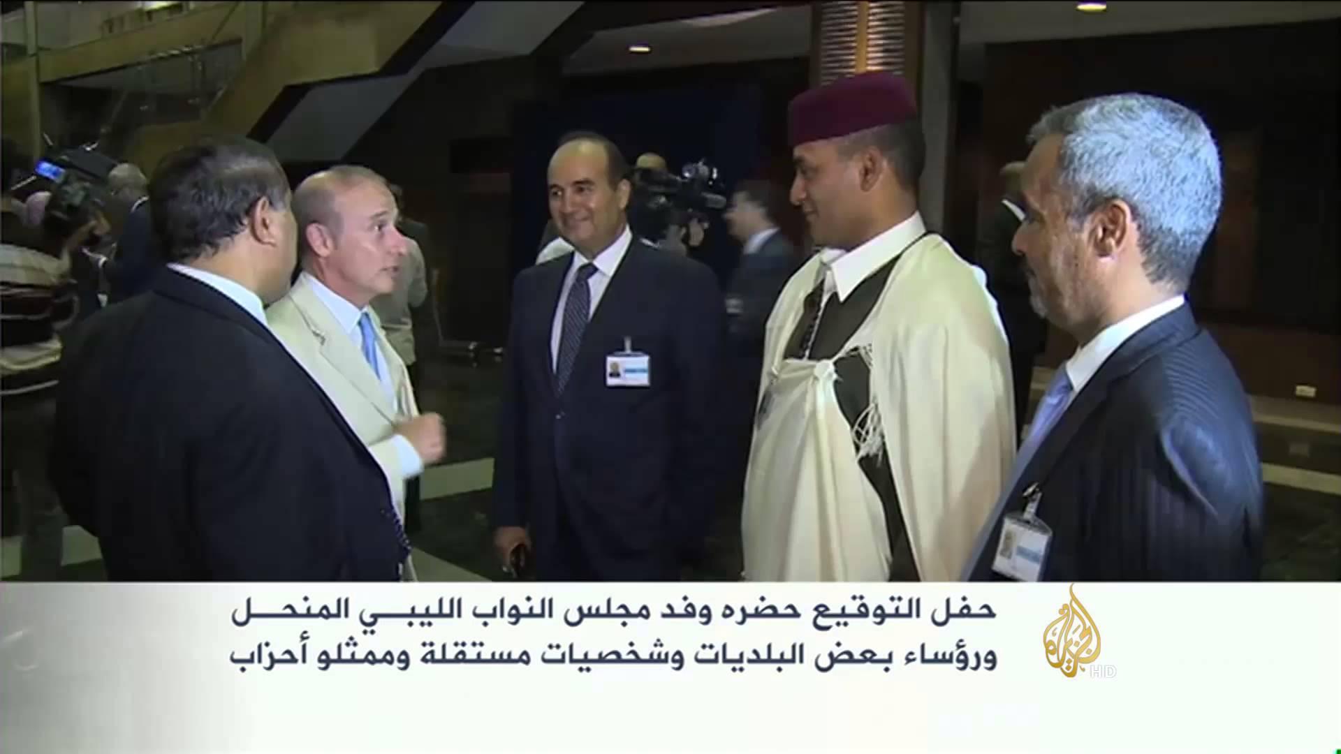 التوقيع بالأحرف الأولى على اتفاق السلم والمصالحة في ليبيا