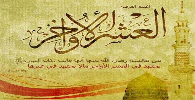 العشر الأواخر من رمضان غنيمة في انتظار كل مسلم ؟