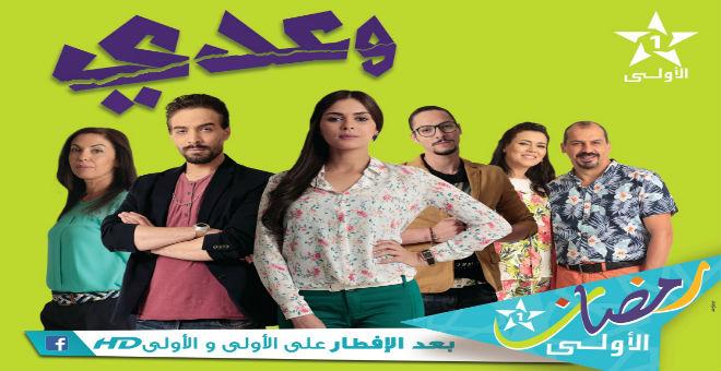 مسلسل وعدي ضمن قائمة أفضل الأعمال الدرامية العربية