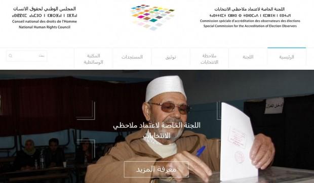 قبل أشهر من موعد الانتخابات.. الموقع الرسمي للجنة ''الملاحظين'' جاهز