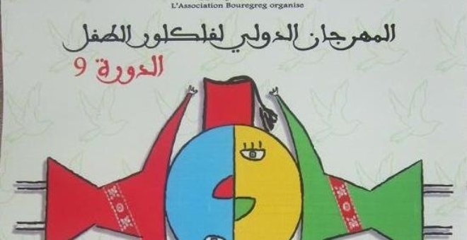 أطفال العالم ينشدون السلام من المغرب