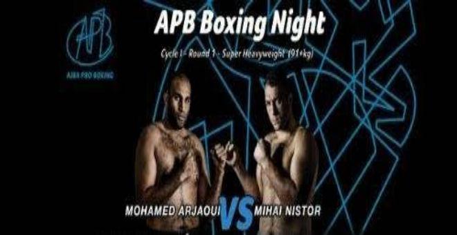 مراكش تحتضن مباريات الملاكمة ضمن بطولة AIBA PRO