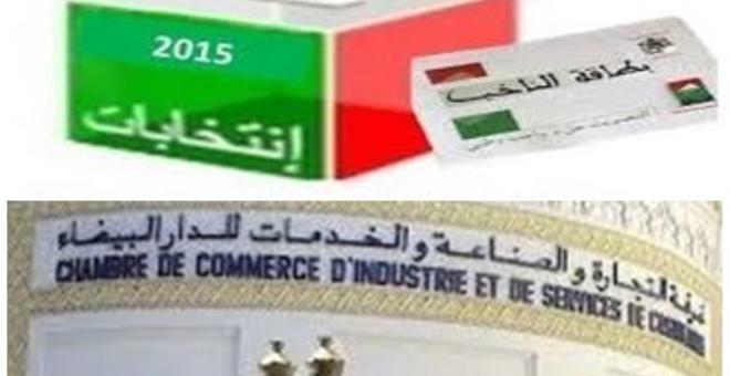 انتخابات الغرف المهنية في المغرب تتواصل في ظروف عادية ماعدا بعض الأحداث