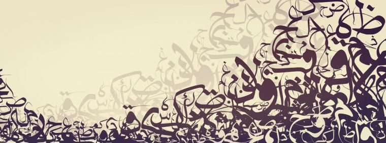 لهذه الأسباب صنّفت اللغة العربية ضمن أصعب لغات العالم !