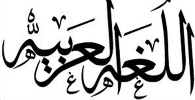 التحديات التي تواجه اللغة العربية في العصر الحديث