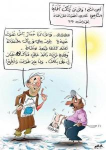 رسم-كاريكاتيري