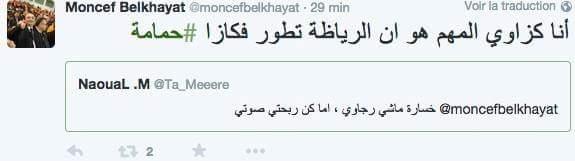 نشطاء يسخرون من الوزير السابق بلخياط بسبب