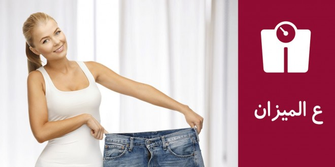 4 نصائح للحفاظ على وزن مثالي بدون حرمان