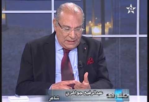"""الشاعر عبد الرفيع الجواهري في برنامج """" مشارف"""""""