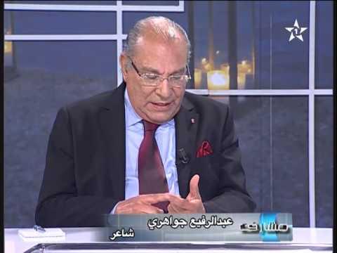 الشاعر عبد الرفيع الجواهري في برنامج