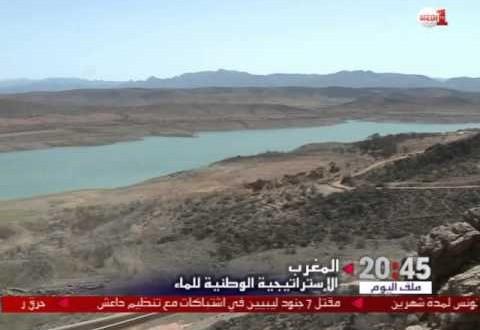 سياسة المغرب للتحكم في موارده المائية