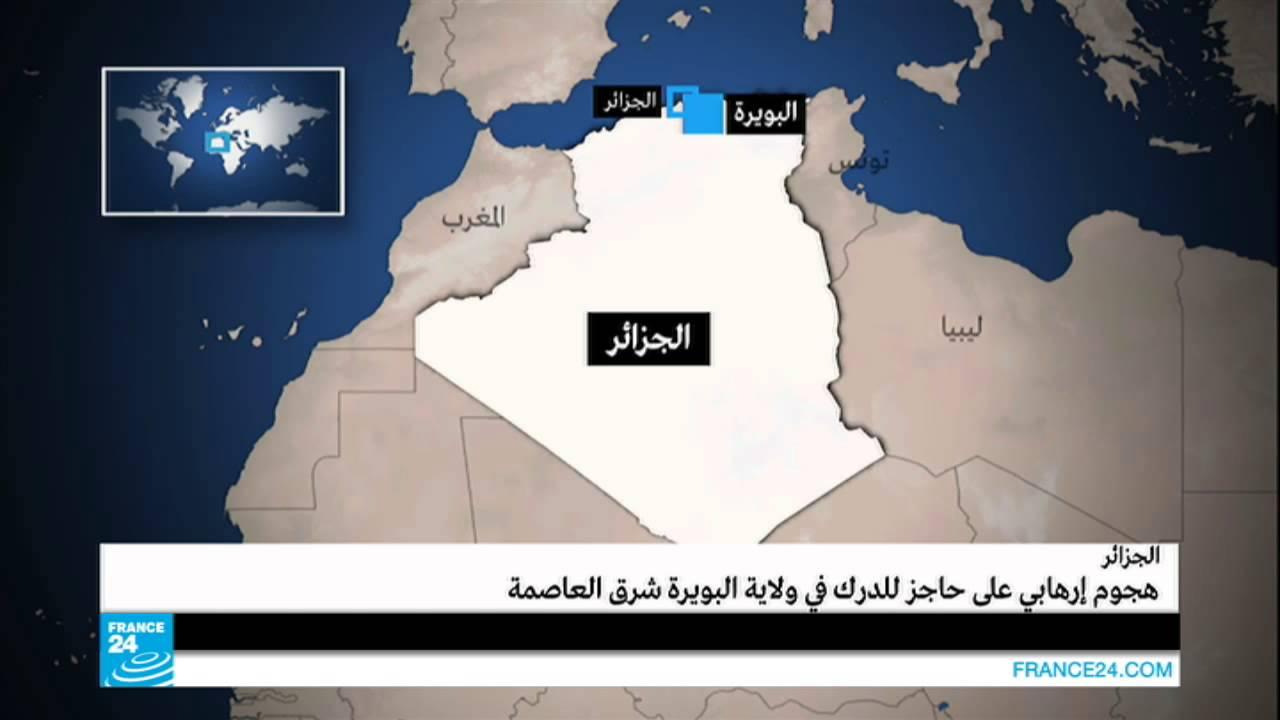 الجزائر - هجوم إرهابي على حاجز للدرك في البويرة