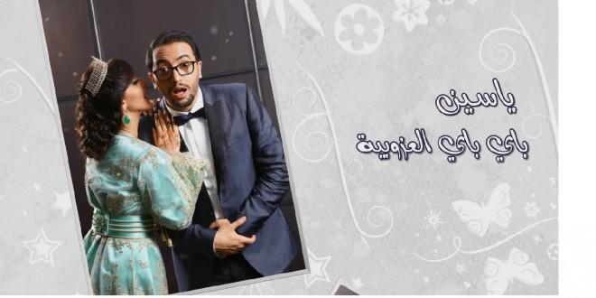 مهدي مزين يهدي شقيق أسماء لمنور أغنية في حفل زفافه
