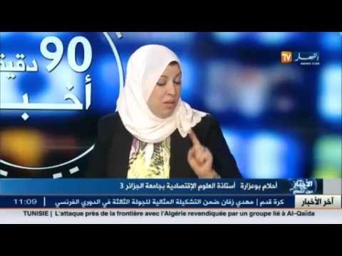 شاهد ماذا قالت خبيرة اقتصادية جزائرية عن المغرب