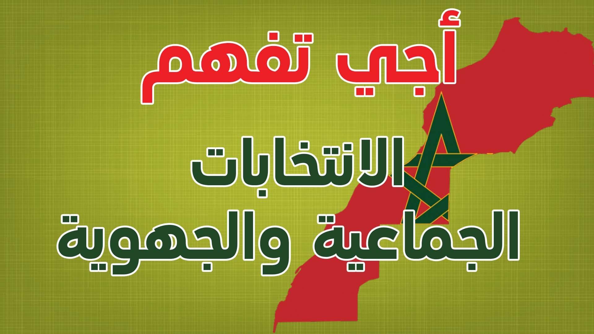 شرح مبسط ورائع للانتخابات الجماعية والجهوية بالمغرب 2015