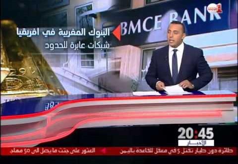 البنوك المغربية الأكثر تميزا بالسوق الإفريقية