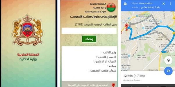 مثير..تطبيق الانتخابات ''غير مؤمن'' ويمكن أن يتجسس على المغاربة