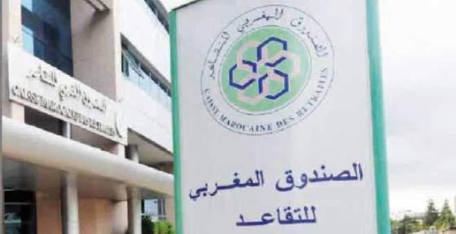 للتواصل مع المنخرطين.. صندوق التقاعد يطلق خدمة الاستقبال عن بعد
