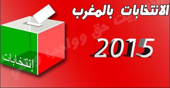 جديد انتخابات 4 شتنبر..اعتماد بطاقة التعريف وحدها فقط لدعم الشفافية