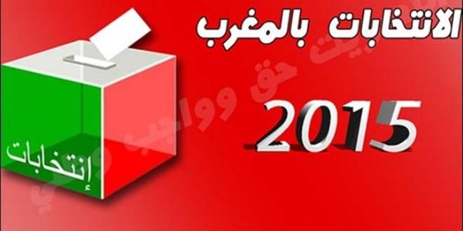 انتخابات 4 شتنبر