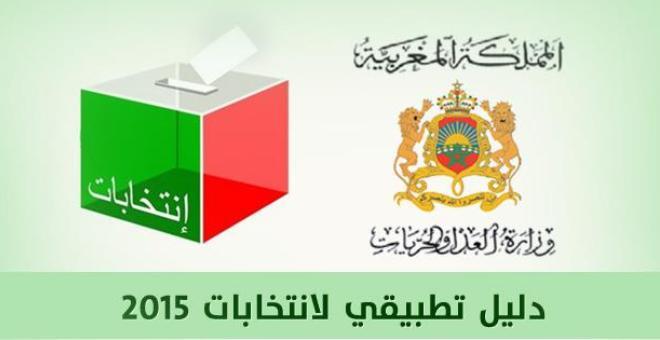 وزارة العدل المغربية تصدر دليلا تطبيقيا بمناسبة الانتخابات
